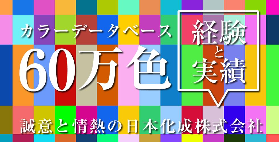 日本化成株式会社|プラスチック...